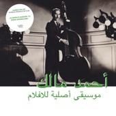 Musique originale de films (Habibi Funk 003)