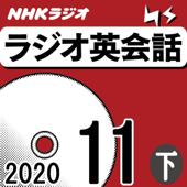 NHK ラジオ英会話 2020年11月号 下