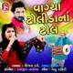 Vagaya Dholi Na Dhol - Single