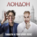 Лондон (feat. Григорий Лепс) - Timati