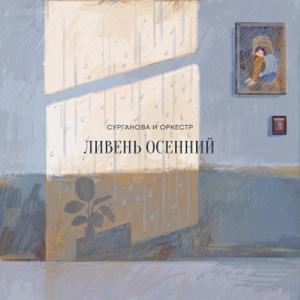 Surganova & Orkestr - Ливень осенний