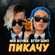 Пикачу - Mia Boyka & ЕГОР ШИП