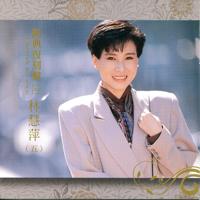 Lin Hui-Ping - 經典復刻盤34: 林慧萍 (五) artwork