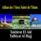 Download Takbirat El Aid & Talbiyat Al Hajj - Takbirat el Aid  1er version depuis la Mecque  mp3