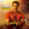 Yajamana Title Track (From