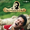 Deiva Thirumugal (Original Motion Picture Soundtrack)