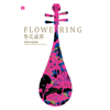 Flowering - Taoyuan Chinese Orchestra