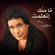 Ana Mennek Etaallemt - Mohamed Mounir