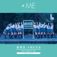 超特急 ≠ME行き Special Edition - ≠ME