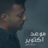 Abdullah Tariq - Mawaed October - Single
