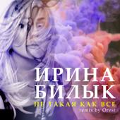Не такая, как все (Remix by Orest)