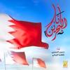 أنا البحرين feat فاطمة الزياني Single