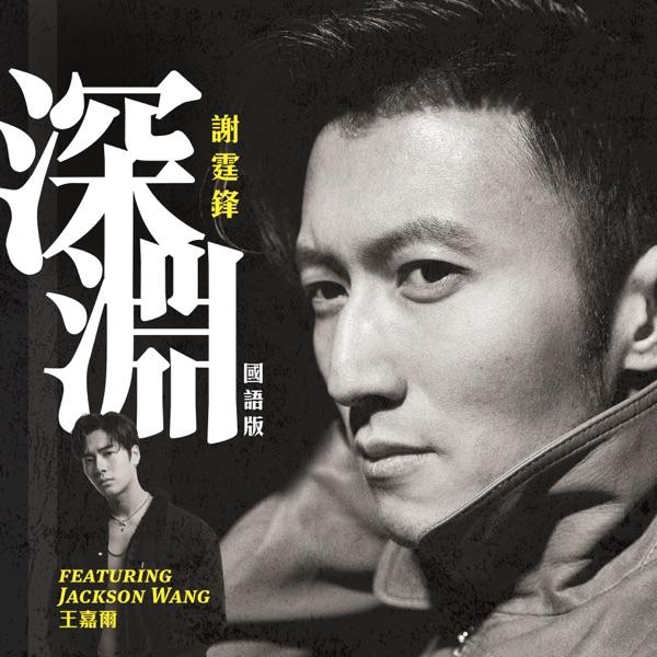 Nicholas Tse – 深淵 (feat. Jackson Wang) – Single (ITUNES PLUS AAC M4A)