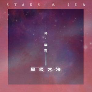 黃霄雲 - STARS AND SEA