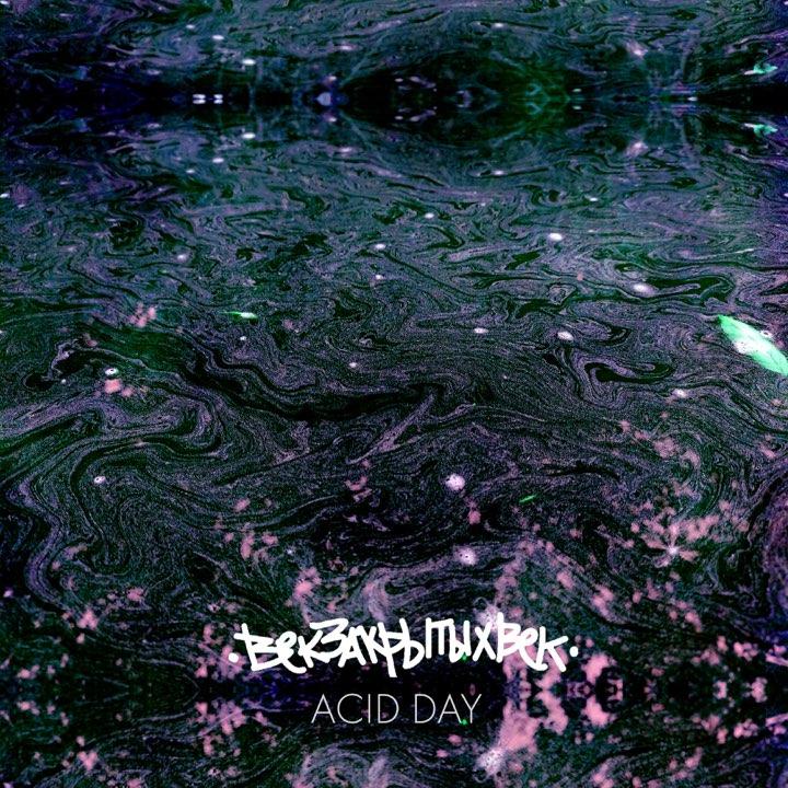 Acid Day by Век закрытых век