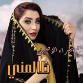 Esraa El Aseel - Thalmni