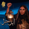 Ahlam - Abarhal - Single
