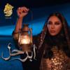 Ahlam - Abarhal - Single