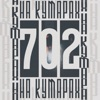 Icon На кумарах - Single