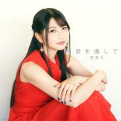 Kimi wo Toushite - Sora Amamiya