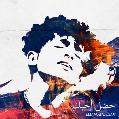 Issam Alnajjar<