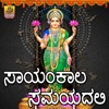 Sri Lakshmi Devi Song - Single