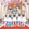 TV Anime Watashini Tenshiga Maiorita Character Song Album ~Tenshinoutagoe~