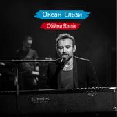 Обійми (Remix)