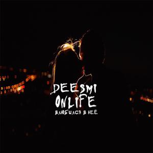 Deesmi & Onlife - Влюбился в неё