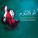 Umm Kulthum - Les Grands Compositeurs (Remastered)