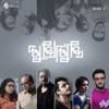 Mukho Mukhi Original Motion Picture Soundtrack EP