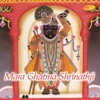 Mara Ghatma Shrinathji