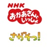 さがそっ!(NHKおかあさんといっしょ)