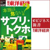 本当は危ない? サプリ・トクホ (週刊東洋経済eビジネス新書No.47)