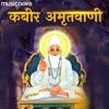 Kabir Amritwani by Manoj Mishra