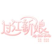易碎品 (新传媒电视剧《过江新娘》插曲) - Jones Shi