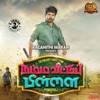 Namma Veettu Pillai Original Motion Picture Soundtrack
