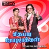 Sikappu Rojakkal - Single