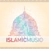 Maher Zain - Ya Nabi Salam Alayka (Arabic Version) artwork