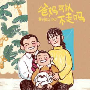 黃子韜 - 爸媽可以不走嗎