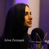 Oneira / Pou Ksaploneis Pou Koimasai / Echasa Ti Gi / Zimia / Amarties (Live Unplugged)