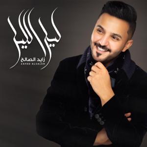 Zayed Al Saleh - Layyal El Lail