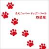 名犬ニッパー・ドッグンロール by 四星球