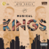 Amanikiniki (feat. Major League Djz, Kamo Mphela & Bontle Smith) - MFR Souls