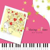 リラクシング・ピアノ~ラヴ・ソング