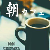 朝カフェ - BGM channel