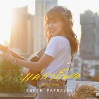 แค่เราก็พอ (With You) - Earth Patravee