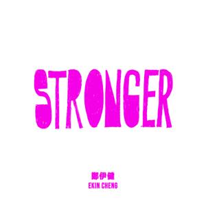 鄭伊健 - Stronger