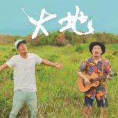 大地 (feat. NOBU)