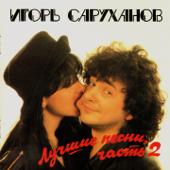 Желаю тебе - Igor Sarukhanov